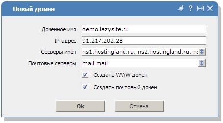Добавить www-домен хостинг Hostingland.ru