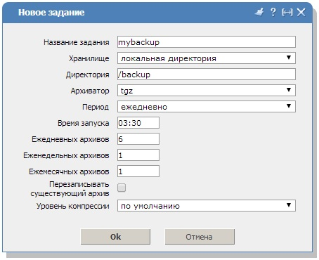 Новое задание - создание задания резервного копирования - хостинг Hostingland.ru