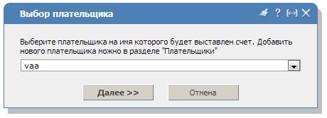 Оплата заказа хостинг Hostingland.ru