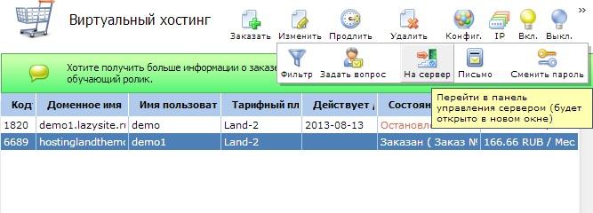 Панель управления сервером хостинг Hostingland.ru