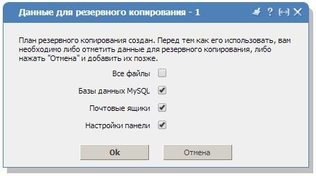Данные для резервного копирования - создание задание резервного копирования - хостинг Hostingland.ru