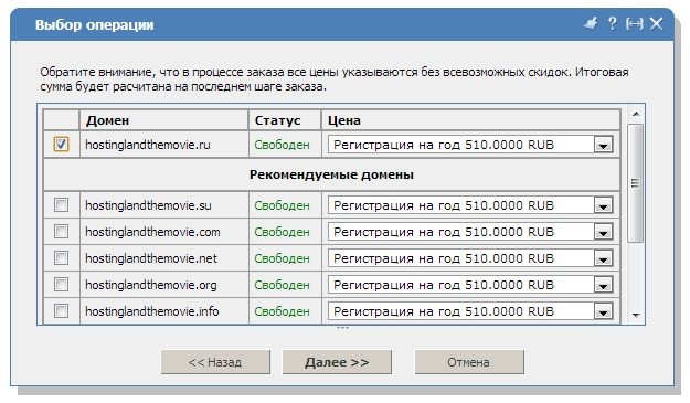 Регистрация доменного имени хостинг Hostingland.ru
