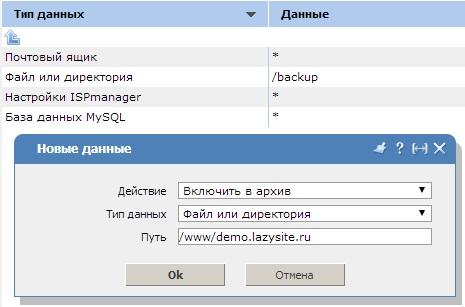 Новые данные - создание задания резервного копирования - хостинг Hostingland.ru