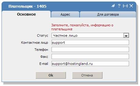 Оплата заказа хостинг Hosatingland.ru