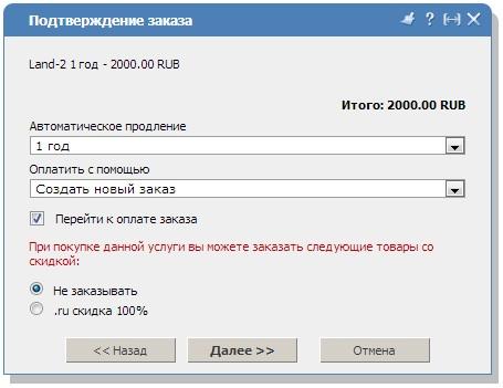 Заказ хостинга Hostingland.ru