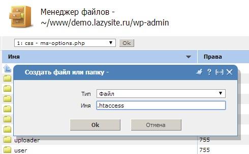 Создать файл .htaccess - защита страницы админки Wordpress - хостинг Hostingland.ru