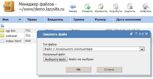 Закачать на хостинг - хостинг Hostingland.ru