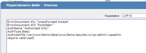 Добавить строки в файл - защита страницы админки Wordpress - хостинг Hostingland.ru