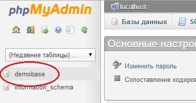 Выберите базу данных - хостинг Hostingland.ru