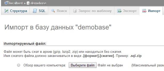 Импорт базы данных - хостинг Hostingland.ru