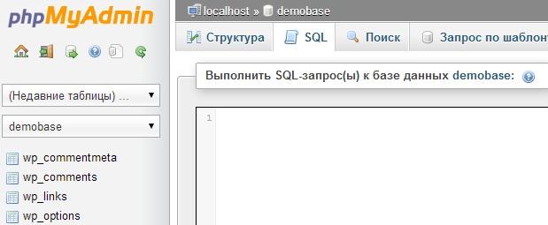 Перейдите на вкладку SQL - перенос Wordpress - хостинг Hostingland.ru