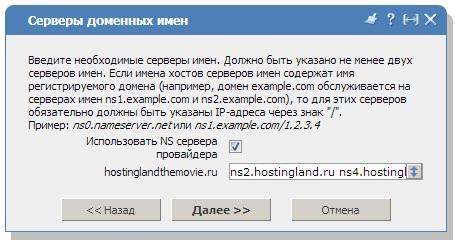 хостинг рф для размещения сайтов